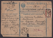 October 25, 1919 is the fifth day of the circulation of Azerbaijani stamps. The form of the transfer by mail (for 50