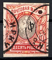 1917 Russia 10 Rub Readable Cancellation Irkutsk (Imperforated, CV $35)