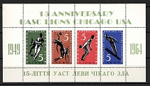 1964 Tokyo Olympic Games Underground Block Sheet (Perf, Only 440 Issued, MNH)