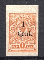 1920 Russia Harbin Offices in China 1 Cent