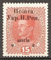 1919 Stanislav West Ukrainian People's Republic, 15 H (Signed)