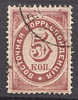1872 Russia Levant Offices in Turkey 5 Kop (Shifted Background, Cancelled)