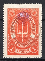 1899 Crete Russian Military Administration 1G Red (CV $75, Cancelled)