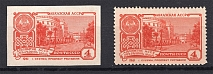 1961 USSR Abkhaz ASSR (PROBE, PROOF, Imperf, Extremely RARE, MNH)
