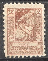 1923 Russia All-Russian Help Invalids Committee 2 Rub
