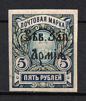 1919 5R North-West Army, Russia Civil War (Imperforated, CV $230)