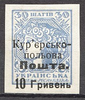 1920 Ukraine Courier-Field Mail 10 Грн on 30 Ш (CV $125)