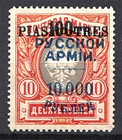 1921 Russia Wrangel Issue Offices in Turkey Civil War 100 Pia (CV $65, Signed)