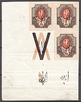 Kharkiv Type 3 1 Rub (Tridents + Control Number `3` + Groundwork on Back, MNH)