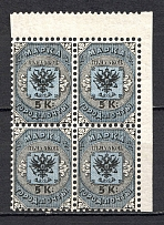 1863 Russia City Post of SPB and Moscow Block of Four (CV $550, Full Set, MNH)