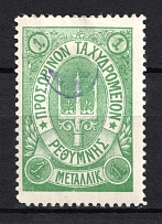 1899 1m Crete 2nd Definitive Issue, Russian Administration (GREEN Stamp, CV $40)