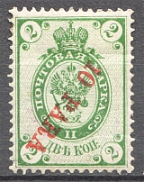 1903-04 Russia Levant 10 Para (Inverted Overprint, Print Error, Signed)