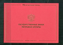 2015 Modern Russian. Victory weapons. BronepoezdaMareskin 1941a - 44A. Booklet.
