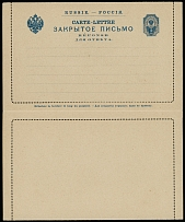Imperial Russia  - Postal Stationery items, 1896, essay for reply letter card