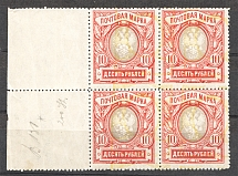 1915 Russia Block of Four 10 Rub (Shifted Background, Print Error, MNH)