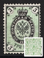 1866 3 kop Russian Empire, Horizontal Watermark, Perf 14.5x15 (BACKGROUND 'V', Sc. 20d, Zv. 18b, RRR, CV $1,400)