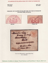 February 27, 1846. Stamped envelopes for Moscow city mail. FAKE ENVELOPE. # 1. C