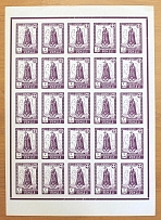 1948 Munich Nationwide Sovereign Movement (RONDD) Full Sheet 0.05 M (MNH)