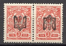 Ukraine Odessa Type 1 Tridents Pair 3 Kop (Inverted and Normal Ovp,  Signed)