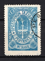1899 2m Crete 2nd Definitive Issue, Russian Administration (BLUE Stamp, Signed, ROUND Postmark)