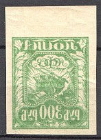 1921 RSFSR 300 Rub (Offset, MNH)
