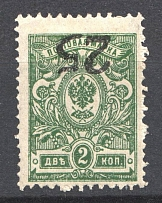 1918 South Russia Rostov-on-Don Civil War (Inverted Overprint, Print Error, CV $45)