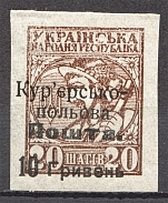 1920 Ukraine Courier-Field Mail 10 Грн on 20 Ш (Signed, CV $125, MNH)