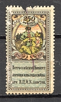 1923 Russia RSFSR All-Russian Help Invalids Committee 3 Kop in Gold (Cancelled)
