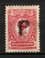 1920 Kustanay (Turgayskaya) `4 Руб` Geyfman №39, Local Issue, Russia Civil War