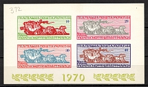 1970 Day of the Ukrainian Postage Stamp Block Sheet (Only 250 Issued, MNH)