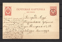 Mute Postmark of Minsk, Postcard with an answer (Minsk, Levin #511.03)