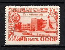 1950 25th Anniversary of Uzbek SSR, Soviet Union USSR (MISSED Perforation, Print Error, MNH)