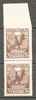 1918 RSFSR First Issue 70 Kop (Missed Perforation, CV $350, MNH)