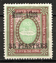 1909 Russia Mont-Athos Offices in Levant 35 Pia