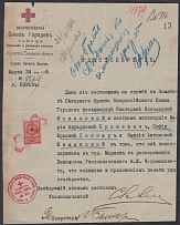 Certificate with a non-postage stamp - RED CROSS. Rarity. Great quality. Ex -