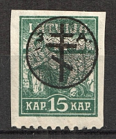1919 Russia West Army Civil War 15 Kap (Signed)