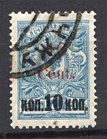 1920 Russia Harbin Offices in China 10 Cent (Cancelled)