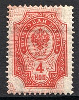 1904 Russia 4 Kop (Shifted Background)