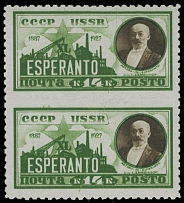 Soviet Union DR. ZAMENHOF, CREATOR OF ESPERANTO ISSUE: 1927, 14k, pair, var