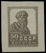 Soviet Union FIRST DEFINITIVE TYPOGRAPHICAL PRINTING (IMPERF): 1923, 50k brown