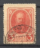1917 Russian Empire Stamp Money 3 Kop (Cancelled)