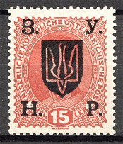 1918 Kolomyia West Ukrainian People's Republic 15 H (Letter`В` instead `З`)