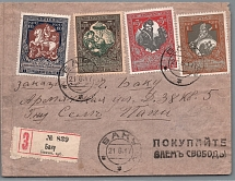 1917. Rare franking (for Baku) on a local registered letter sent on June 21, 1917 to Baku. A rare Baku advertising