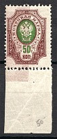 1908-17 Russia 50 Kop (Shifted Background, MNH)