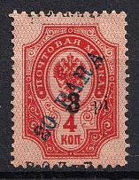 1918 20pa/4k ROPiT Offices in Levant, Russia (SHIFTED Overprint, Print Error)