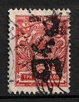 1920 Kustanay (Turgayskaya) `3 РУБ` Geyfman №25, Local Issue, Russia Civil War (Canceled)