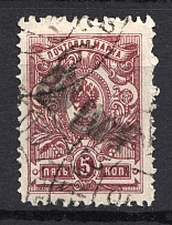 1920 Spassk (Kazan) `5 руб` Geyfman №1 Local Issue Russia Civil War (Canceled, Signed)