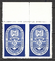 1973 Banduras in Detroit Ukraine Underground Post (Shifted Perforation, MNH)