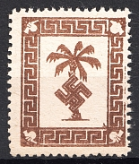 1943 Germany Reich Tunis Military Mail Fieldpost (MNH)