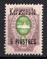 1909 5pi/50k Kerasunda Offices in Levant, Russia (BROKEN `a`, Print Error)